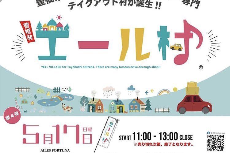 5月17日(日)エール村開催!