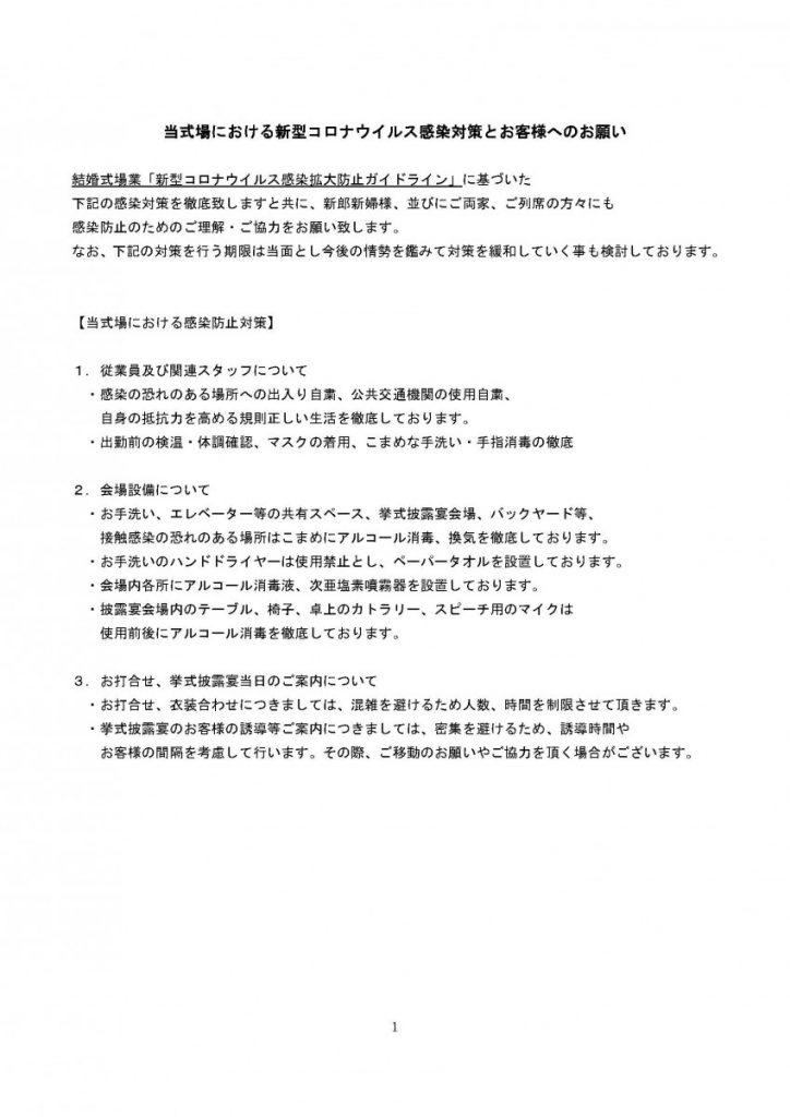 コロ対策について(7月以降)_ページ_1