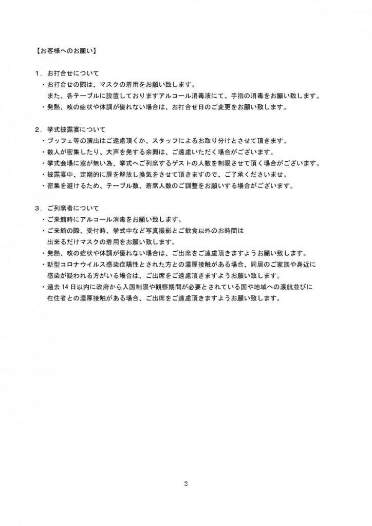 コロ対策について(7月以降)_ページ_2