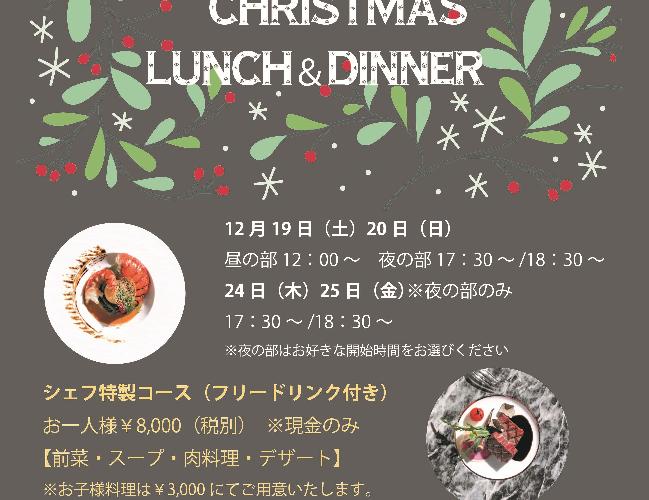 クリスマスディナー開催のご連絡